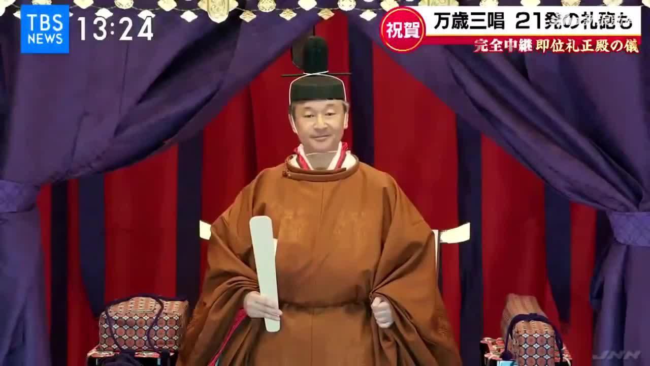 视频-日本新天皇即位仪式 安倍参拜德仁天皇高呼三声万岁