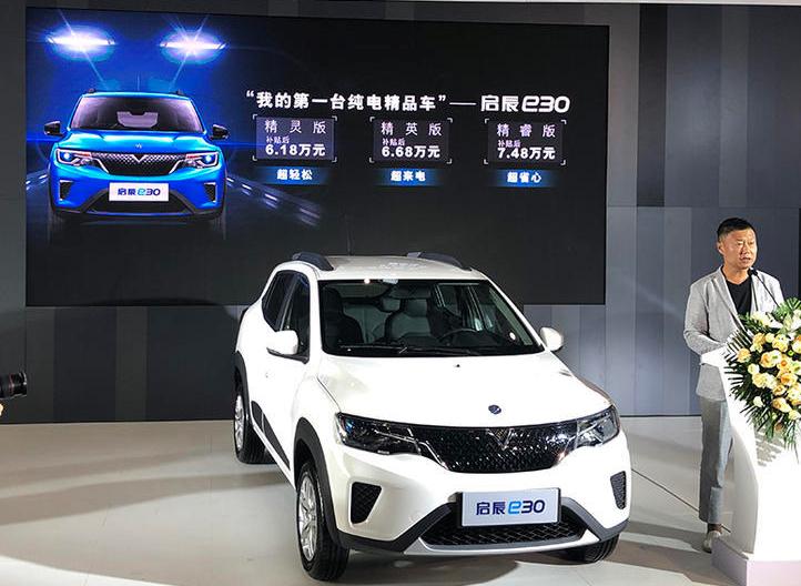 补贴后售6.18万起 东风启辰e30正式上市