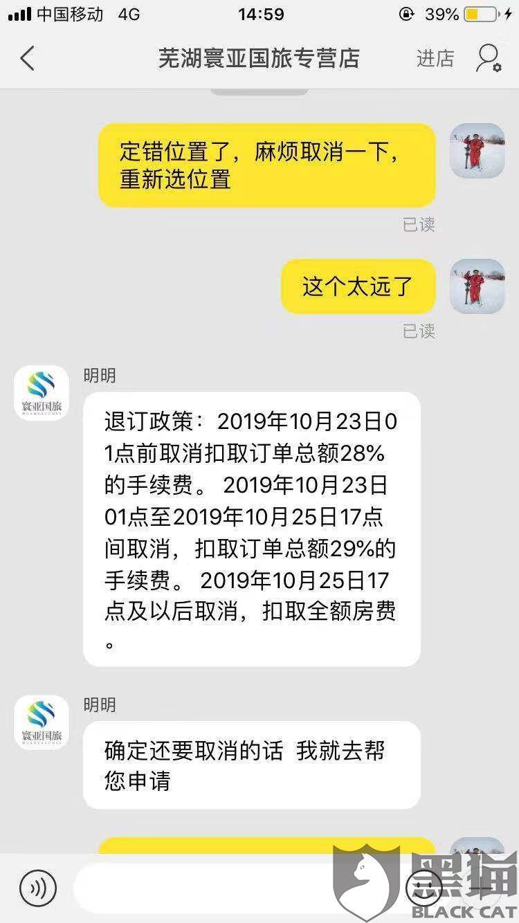 黑猫投诉:飞猪-芜湖寰亚国际旅行社有限责任公司霸王条款,收取高额退单费用