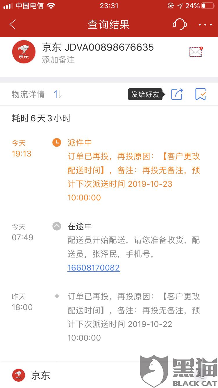 黑猫投诉:京东金融上申请的ETC注销问题