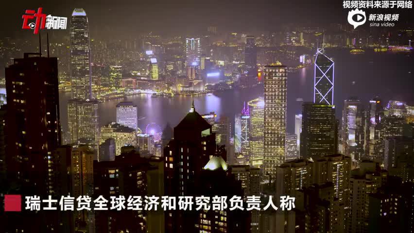 外媒:1亿中国人居全球财富榜前10% 富裕人口超美国 - 动新闻 - 新京报网