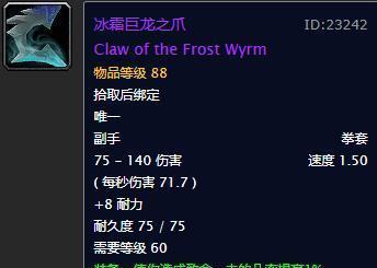 防暴战的真正极品!冰霜巨龙之爪,魔兽世界怀旧服最强拳套