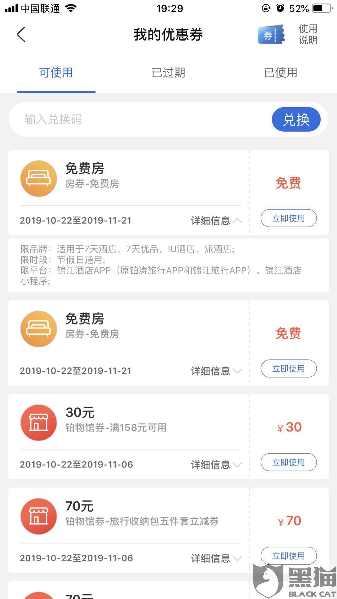 黑猫投诉:锦江酒店的什么学生礼包免费房券就是骗人的