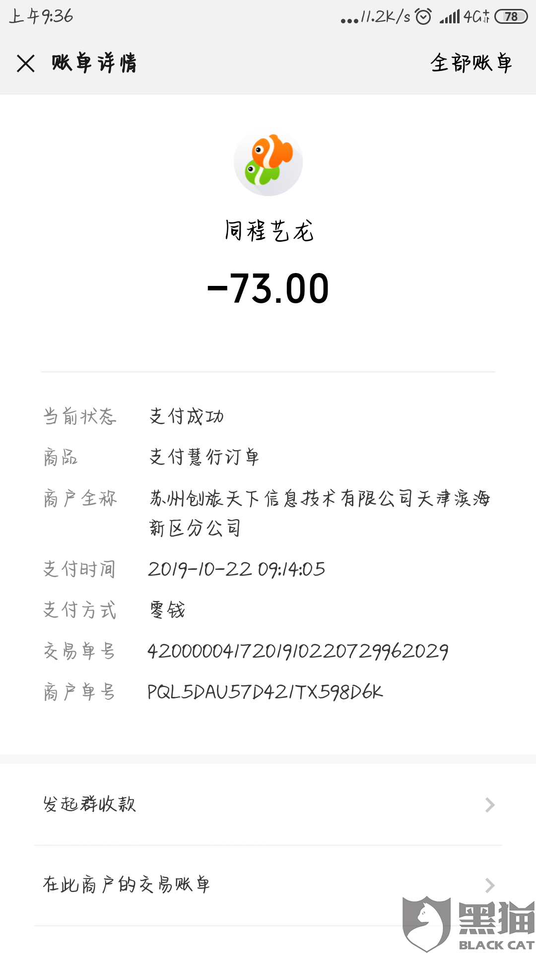 黑猫投诉:同程艺龙官方微博用时1小时解决了消费者投诉