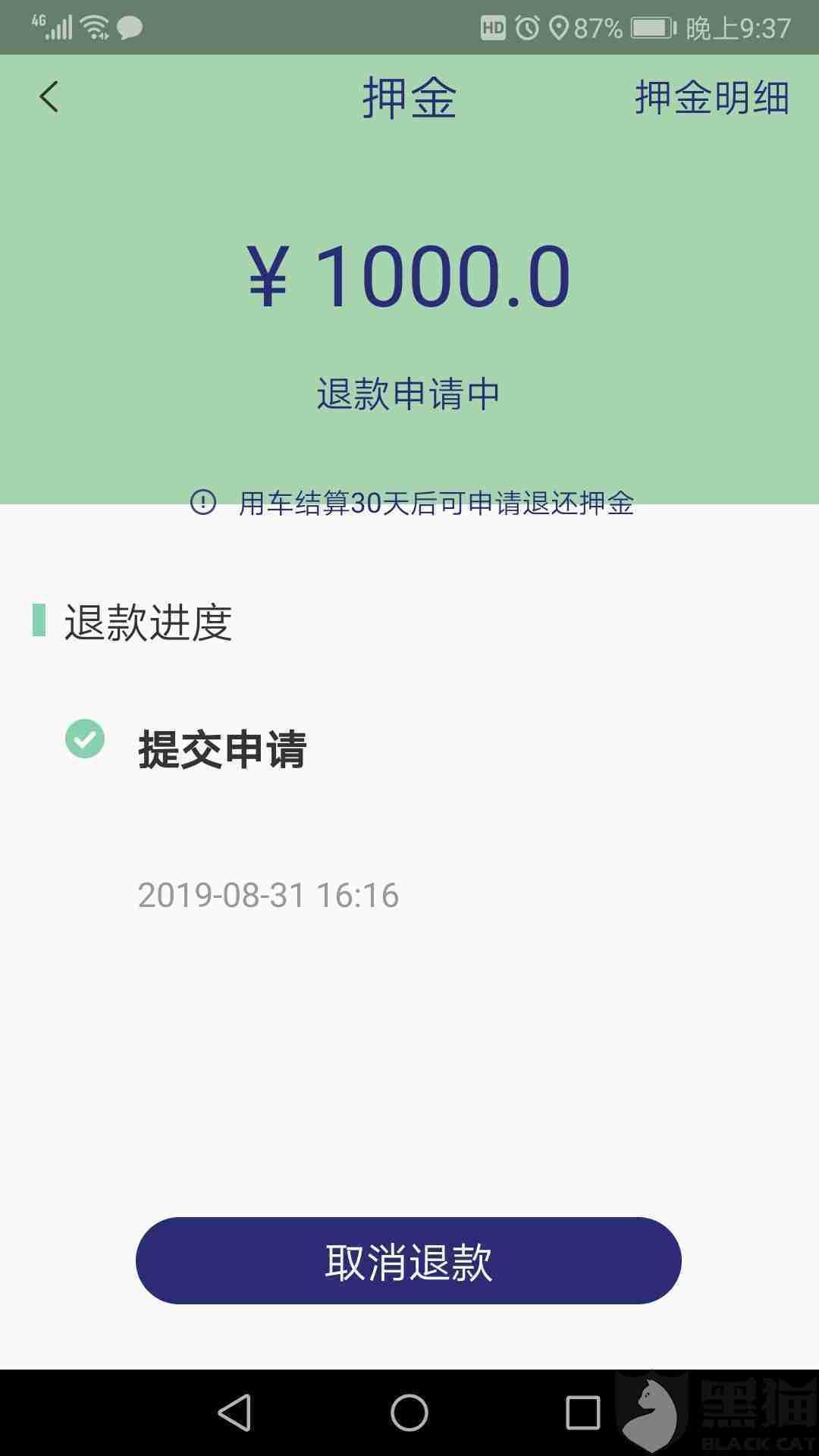 黑猫投诉:本人于去年至今大约用了4次盼达用车,开始时交了1000元押金。广州市区内使用。