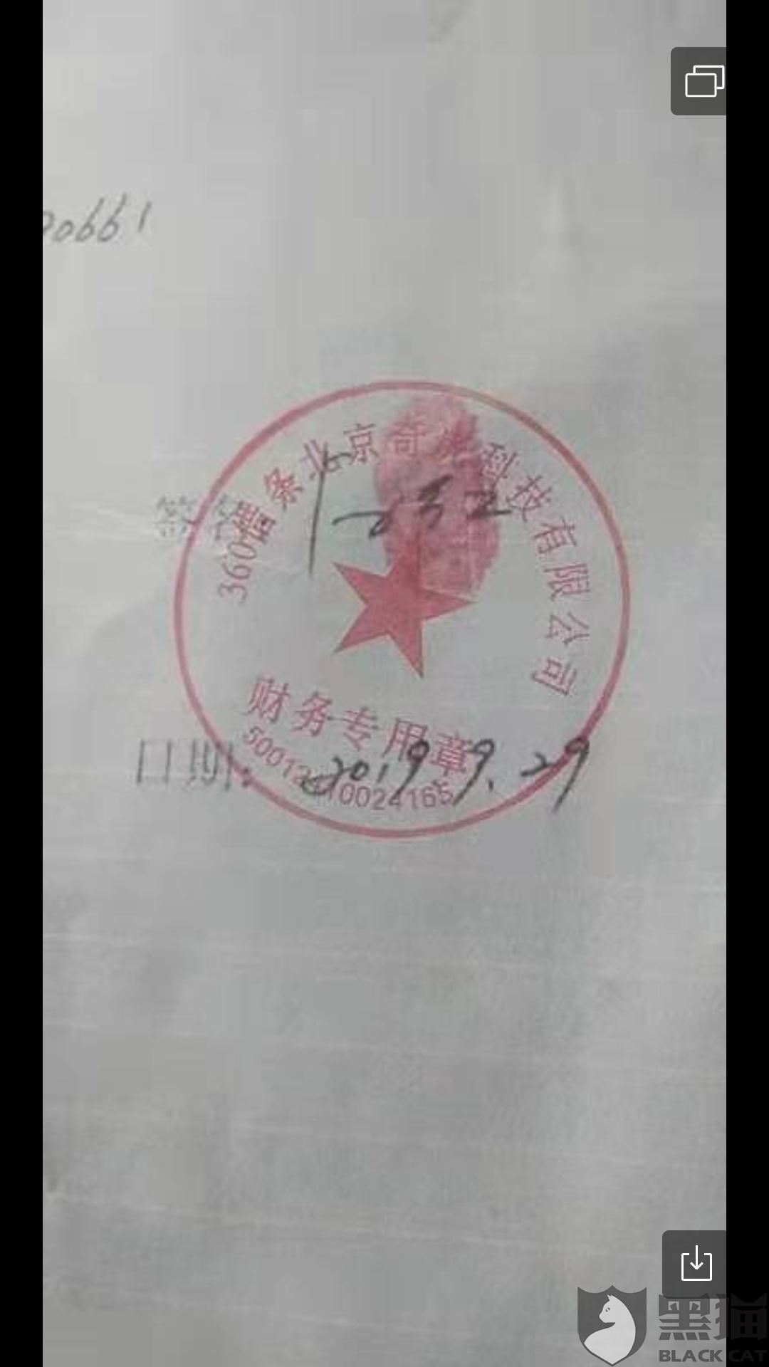 黑猫投诉:要求360借条北京奇虎科技有限公司退还手续费及保证金