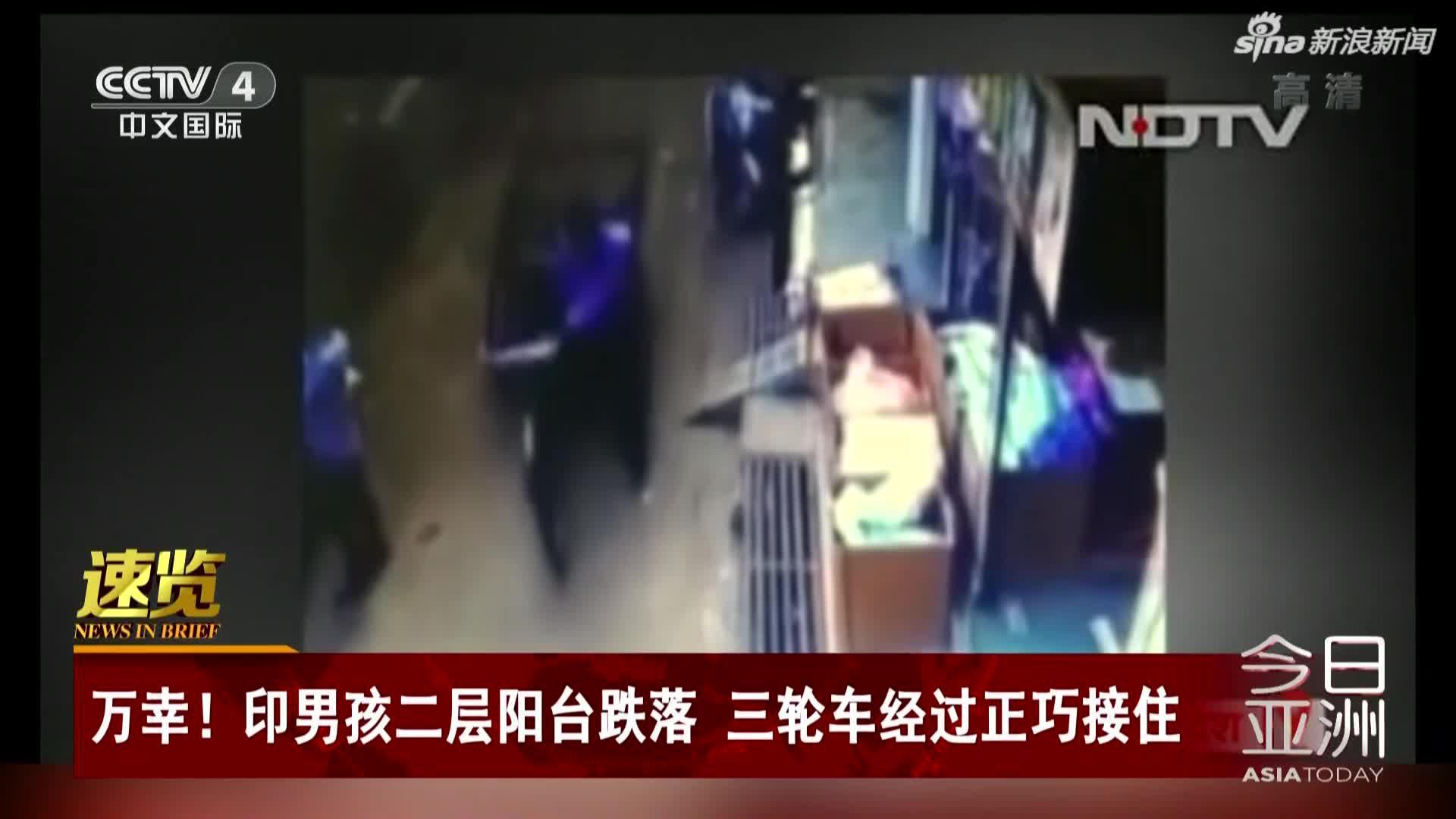 视频:3岁男童从10米高阳台坠落 三轮车经过完美接住