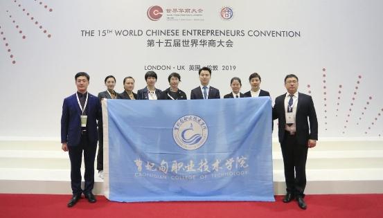 【世界华商大会】中国匠谷亮相国际舞台 高人气展厅惊艳世界
