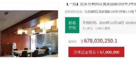 北京乐视大厦司法拍卖 6.78亿元起拍