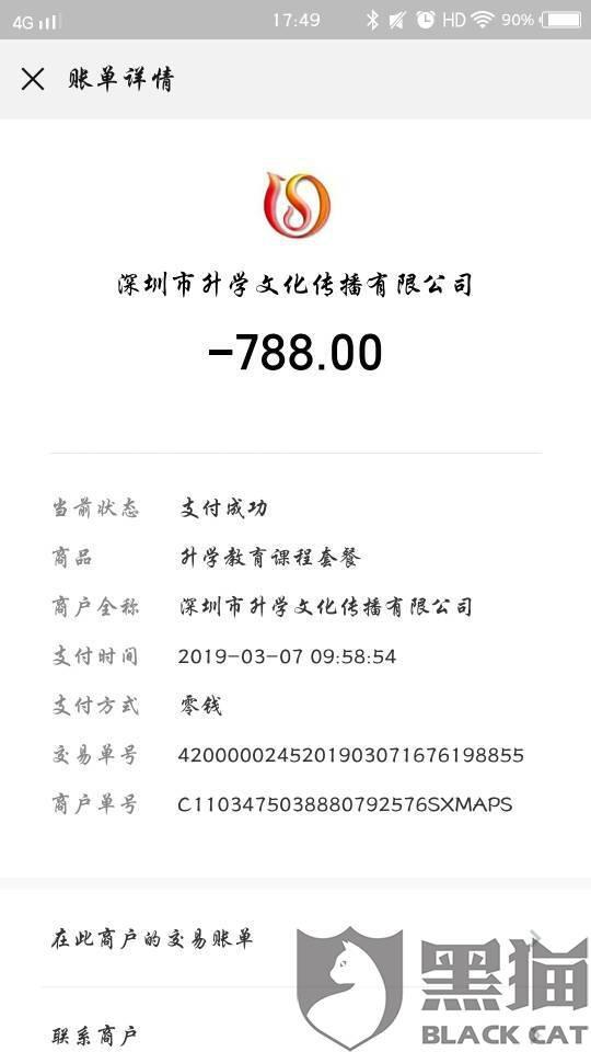 黑猫投诉:深圳市升学文化传播有限公司不予退款,并且协议中乙方他公司登记有误
