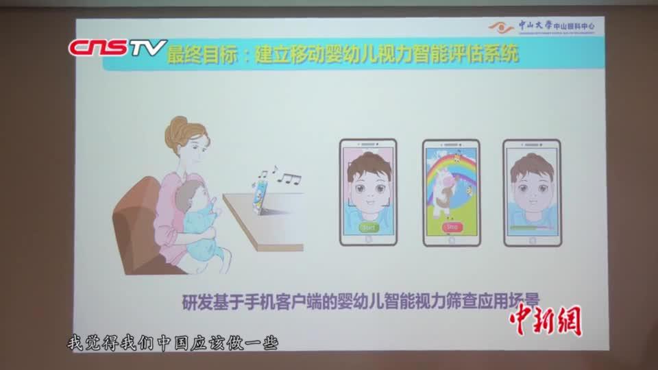 广东医生团队全球首创婴幼儿视功能人工智能评估技术
