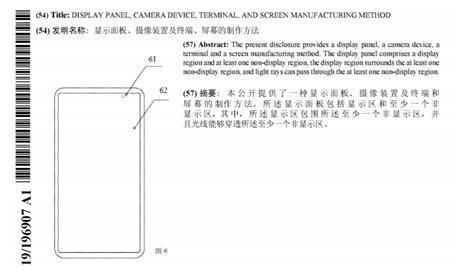 不再突兀,中兴新专利将相机隐藏在信号栏的状态浮标中