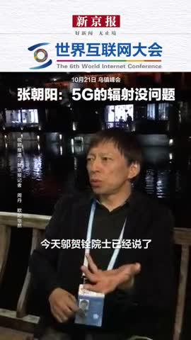10月21日乌镇峰会 张朝阳:5G的辐射没问题!