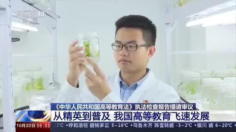 《中华人民共和国高等教育法》执法检查报告提请审议 从精英到普及 我国高等教育飞速发展