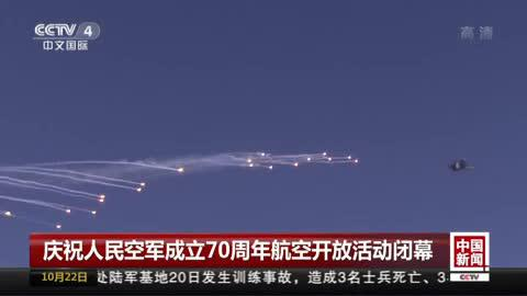 庆祝人民空军成立70周年航空开放活动闭幕