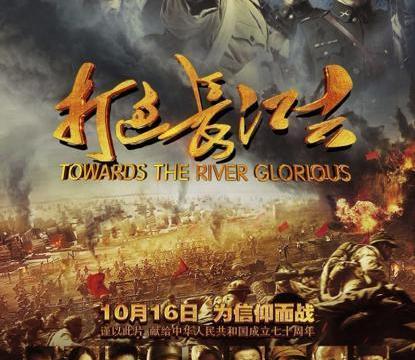 《打过长江去》三场火爆的场面制造视觉惊奇,但文戏严重薄弱