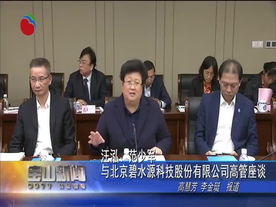 汪泓、范少军与北京碧水源科技股份有限公司高管座谈