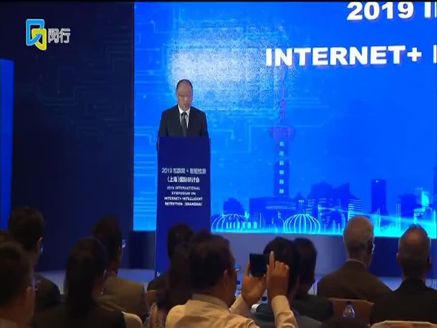 2019年互联网+智能检测(上海)国际研讨会召开