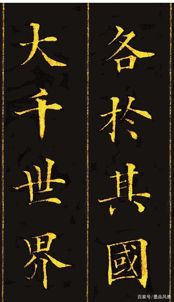 """这才是""""馆阁体书法""""的巅峰之作,秀美绝伦,令后人望尘莫及!"""