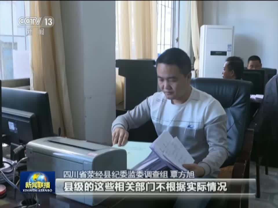 《新闻联播》视频-四川:整治形式主义 严查官僚主义