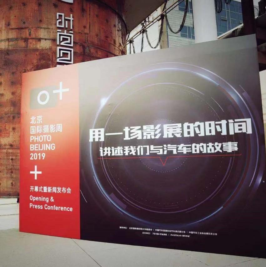 """""""生而相似敢为不同"""" 北京国际摄影周751·知行车谷分会场正式开幕"""