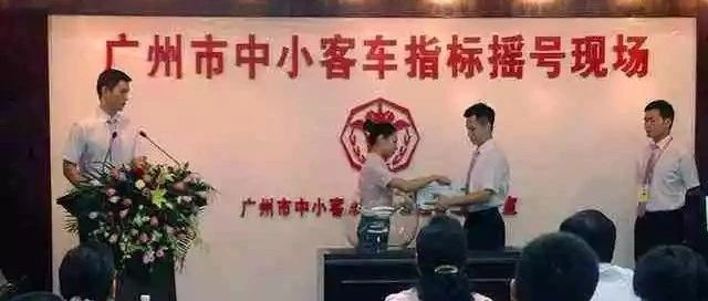 """""""久摇不中""""申请人将更容易中签!广州市指标阶梯摇号新政公开征求意见"""