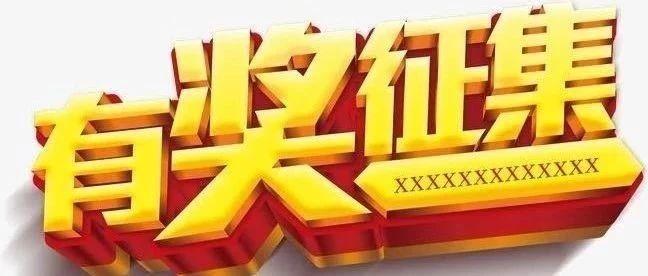 """有奖征集丨""""第十四届张仲景医药文化节""""邀你来拿奖!"""