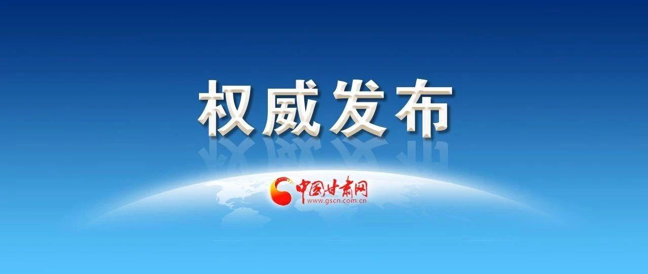 甘肃检察机关依法对詹顺舟涉嫌受贿案提起公诉 对刘元珍决定逮捕