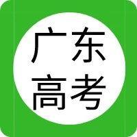 官方提醒!报名2020广东高考需要这些材料,漏了将无法报名