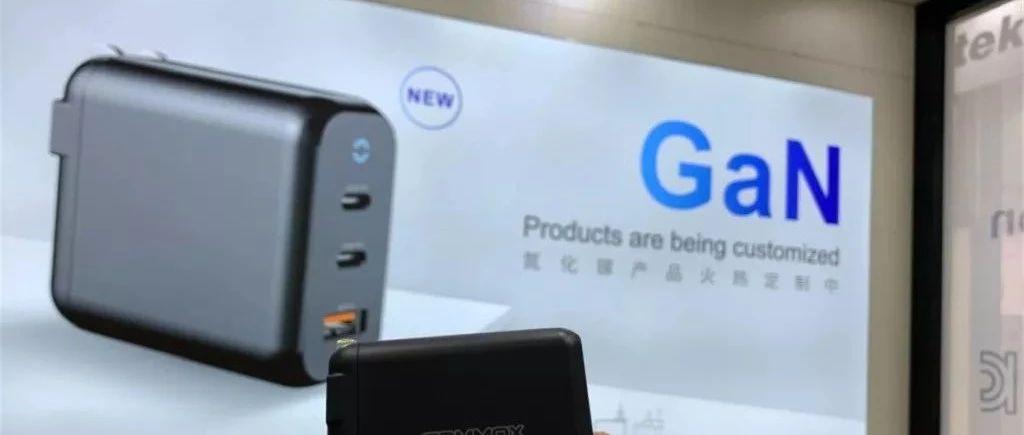 2019秋季环球资源移动电子展:32家厂商推出56款氮化镓快充产品