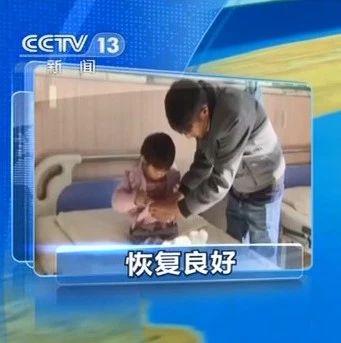 【央视】新闻直播间:7名患儿已成功手术病情恢复良好