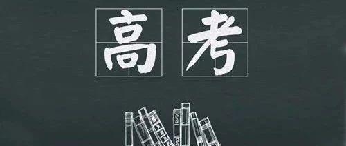 淮北高考明天开始报名,有这些加分和优先录取政策!