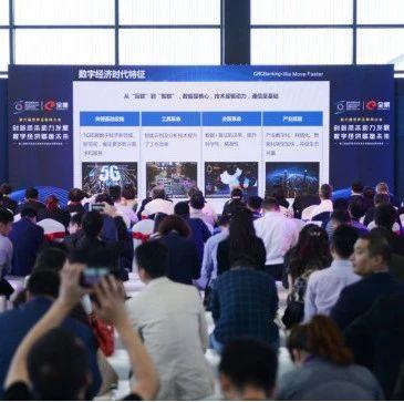 第六届世界互联网大会 | 数字经济与资本市场融合发展对接会成功举办