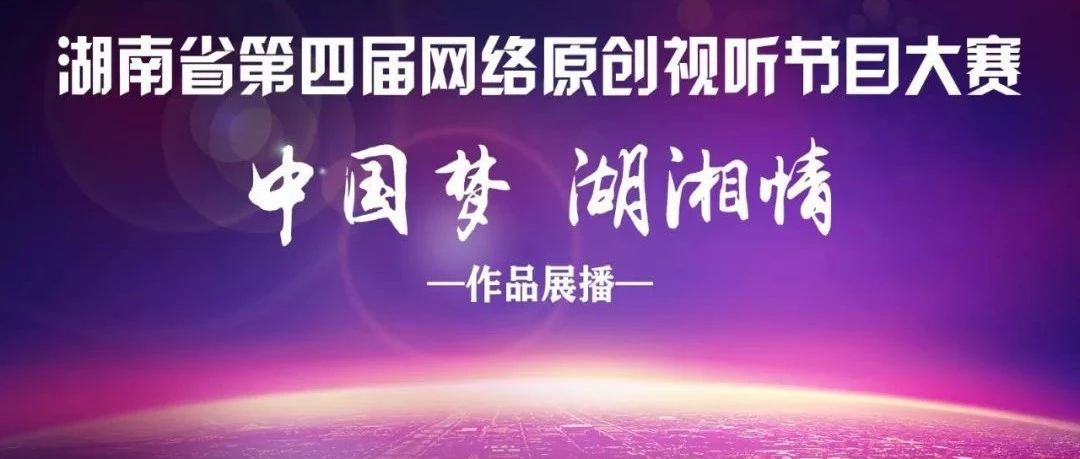 中国梦·湖湘情 | 湖南省第四届网络原创视听节目大赛网络投票今日开启!
