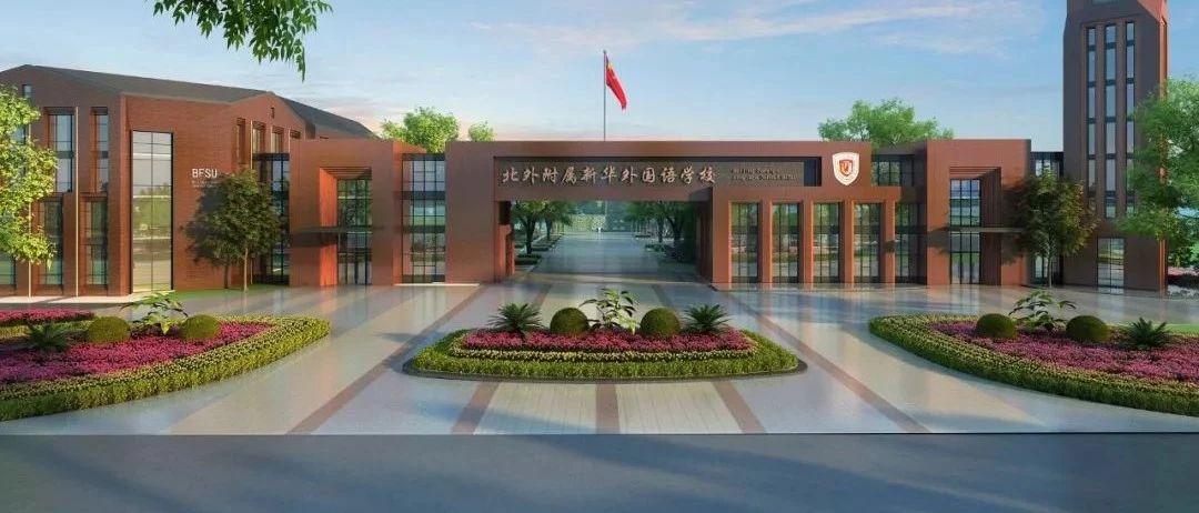阜阳首个211附属学校招聘啦!优秀教师年薪15万+,只招......