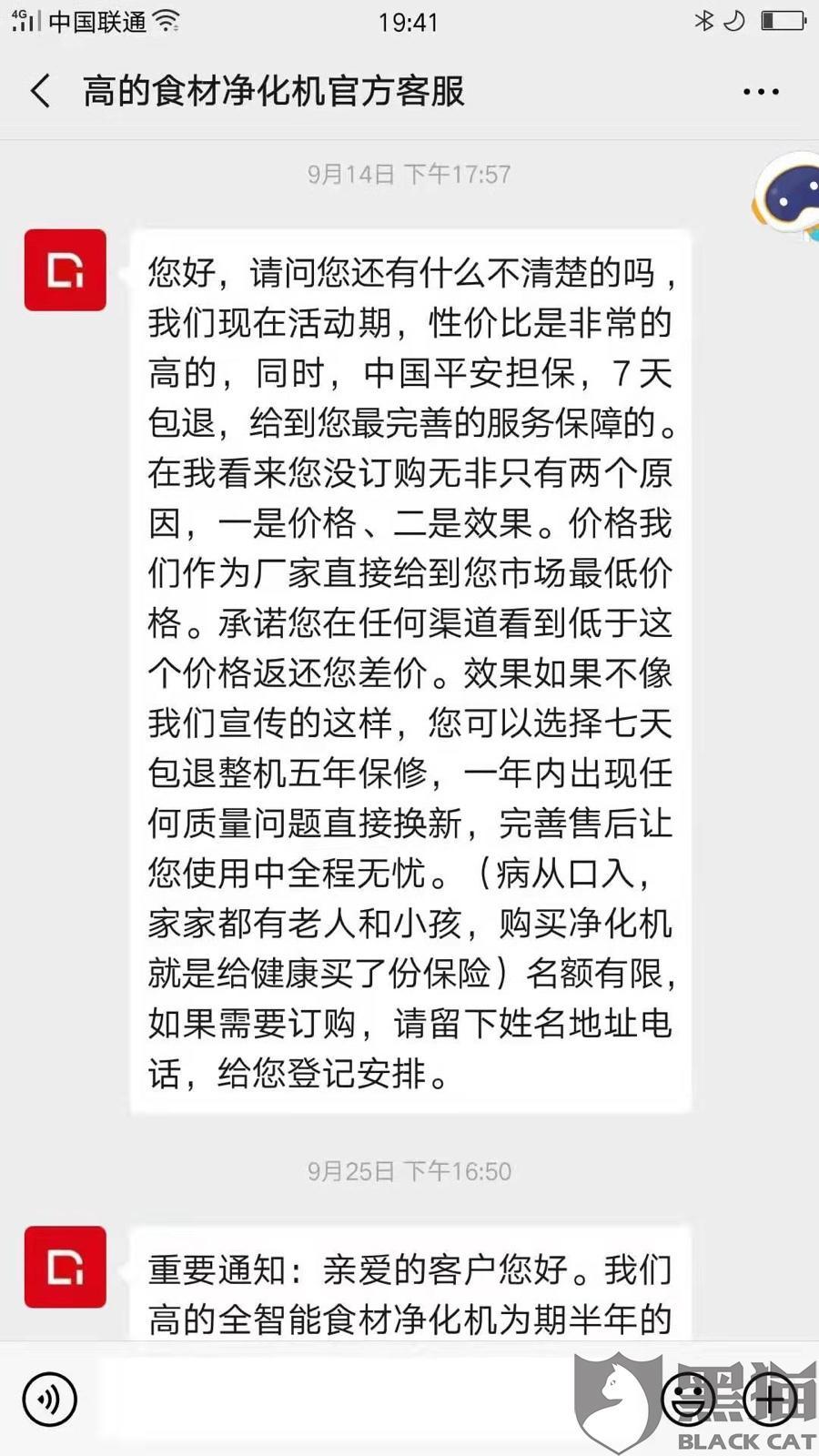 黑猫投诉:远威润德(武汉)网络科技有限公司的高的智能食材净化机不履行7天退换货承诺