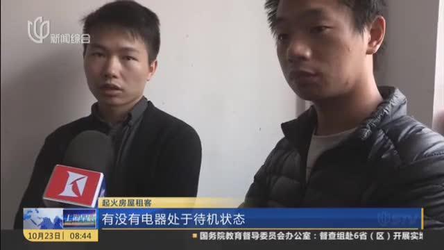 桂平路一出租房起火  惊扰四邻无人伤