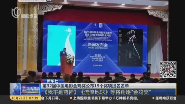 """第32届中国电影金鸡奖公布19个奖项提名名单:《我不是药神》 《流浪地球》等将角逐""""金鸡奖"""""""