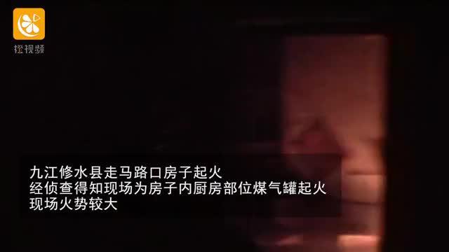 【橙视频】户主炒菜煤气罐起火 烧着了房子
