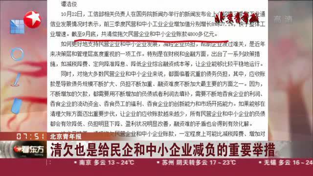 北京青年报:清欠也是给民企和中小企业减负的重要举措