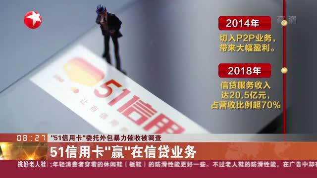 """""""51信用卡""""委托外包暴力催收被调查:51信用卡""""赢""""在信贷业务"""