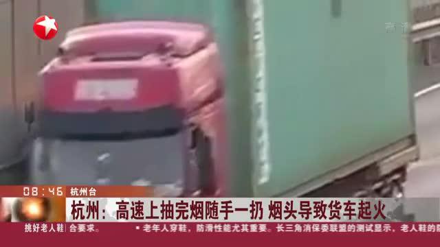 杭州:高速上抽完烟随手一扔  烟头导致货车起火