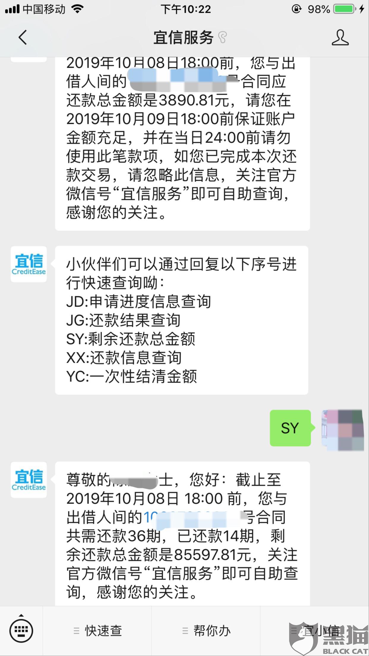 黑猫投诉:宜信普惠高利贷,还款一年多,本金一点没少!!!还我多付利息!重新计息!!