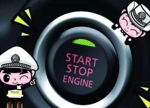 汽车高速行驶的过程中,不小心错按了一键启动会怎样?