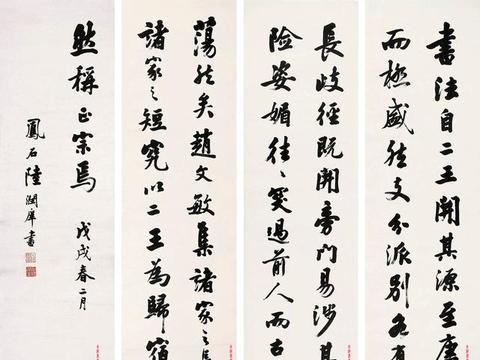 陆润庠 1898年 行书 四条屏立轴