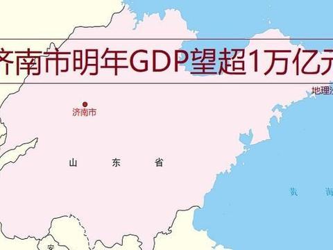 """山东省省会""""济南市""""在合并莱芜市之后,明年GDP有望超1万亿元"""
