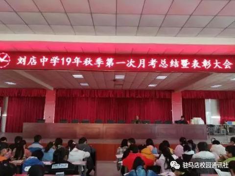 放飞梦想 超越自我!确山县刘店中学召开月考总结表彰会