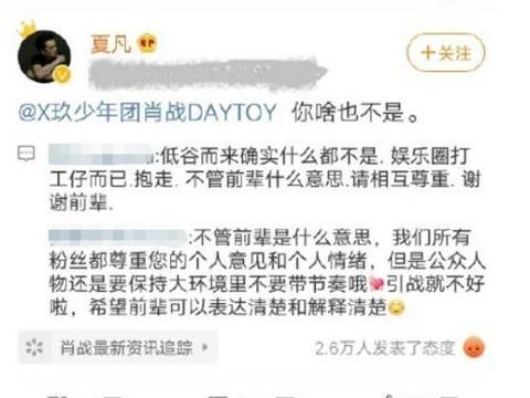 """演员夏凡疑因番位之争发文""""撕""""肖战,却被质疑是蹭热度?"""