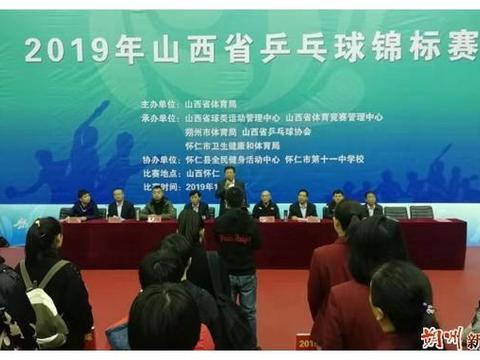 2019年山西省乒乓球锦标赛在怀仁开赛