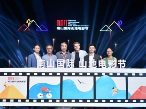 2019南山国际山地电影节颁奖典礼举行 八部户外电影喜获大奖